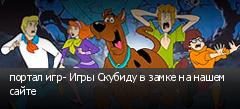 портал игр- Игры Скубиду в замке на нашем сайте
