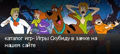 каталог игр- Игры Скубиду в замке на нашем сайте