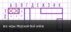 все игры Морской бой online