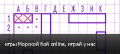 игры Морской бой online, играй у нас
