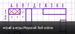 играй в игры Морской бой online
