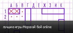лучшие игры Морской бой online
