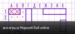 все игры в Морской бой online