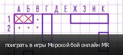 поиграть в игры Морской бой онлайн MR