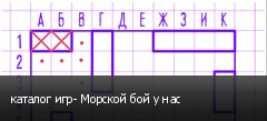 каталог игр- Морской бой у нас