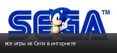 все игры из Сеги в интернете