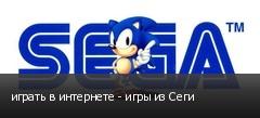 играть в интернете - игры из Сеги