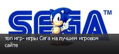 топ игр- игры Сега на лучшем игровом сайте