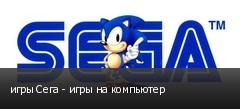 игры Сега - игры на компьютер