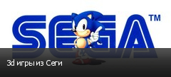 3d игры из Сеги