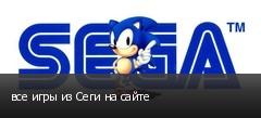 все игры из Сеги на сайте