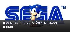 игровой сайт- игры из Сеги на нашем портале