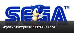 играть в интернете в игры из Сеги