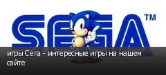 игры Сега - интересные игры на нашем сайте