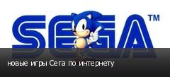 новые игры Сега по интернету