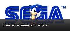 флеш игры онлайн - игры Сега