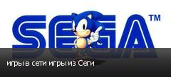 игры в сети игры из Сеги