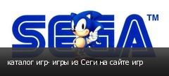 каталог игр- игры из Сеги на сайте игр