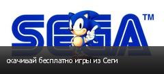 скачивай бесплатно игры из Сеги