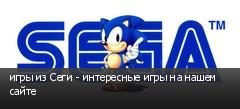 игры из Сеги - интересные игры на нашем сайте