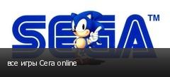 все игры Сега online