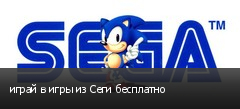 играй в игры из Сеги бесплатно