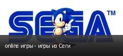 online игры - игры из Сеги