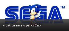 играй online в игры из Сеги