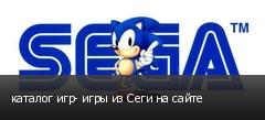 каталог игр- игры из Сеги на сайте