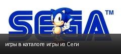 игры в каталоге игры из Сеги