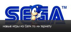 новые игры из Сеги по интернету