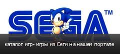 каталог игр- игры из Сеги на нашем портале
