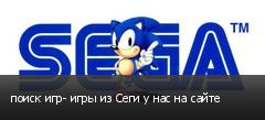 поиск игр- игры из Сеги у нас на сайте