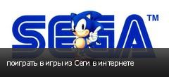 поиграть в игры из Сеги в интернете