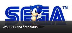 игры из Сеги бесплатно