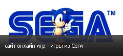 сайт онлайн игр - игры из Сеги