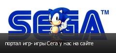 портал игр- игры Сега у нас на сайте
