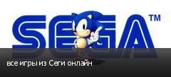все игры из Сеги онлайн