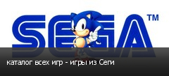 каталог всех игр - игры из Сеги