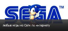 любые игры из Сеги по интернету