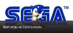flash игры из Сеги онлайн