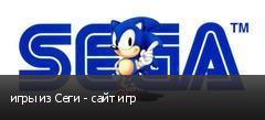 игры из Сеги - сайт игр