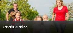 Семейные online