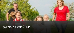 русские Семейные