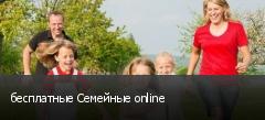 бесплатные Семейные online