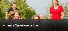 играть в Семейные online