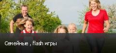 Семейные , flash игры