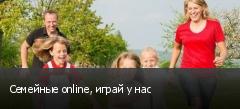 Семейные online, играй у нас