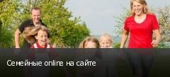 Семейные online на сайте