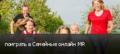 �������� � �������� ������ MR